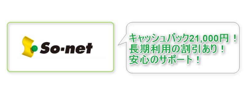 安心のSo-net