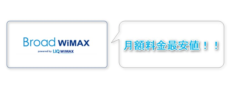 長期利用でお得なBroadWiMAX
