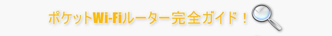ポケットWi-Fiルーター完全ガイド!
