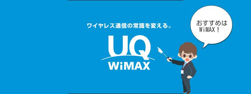UQWiMAXがおすすめ!