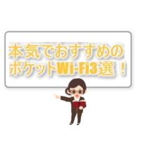 おすすめポケットWi-Fiページ