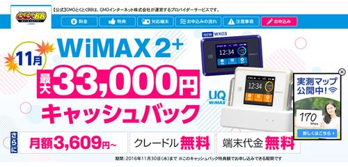 ポケットWiFiのキャンペーンではNo.1はGMOのWiMAX