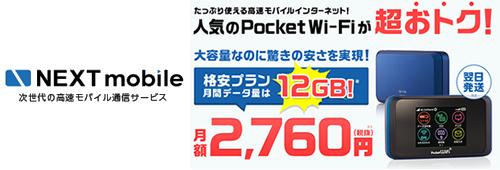 ポケットWiFiを安さだけで見るならNextMobile