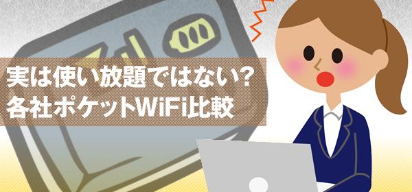 各社ポケットWifi比較!