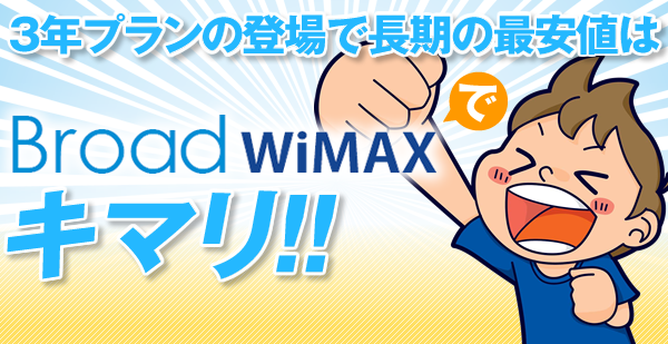 Broad Wimaxの3年キャンペーンで決まり!